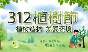 312植树造林关爱环境海报矢量素材