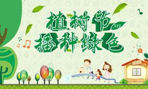 植树节播种绿色海报设计矢量素材