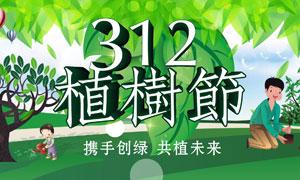 312携手植树宣传海报矢量素材