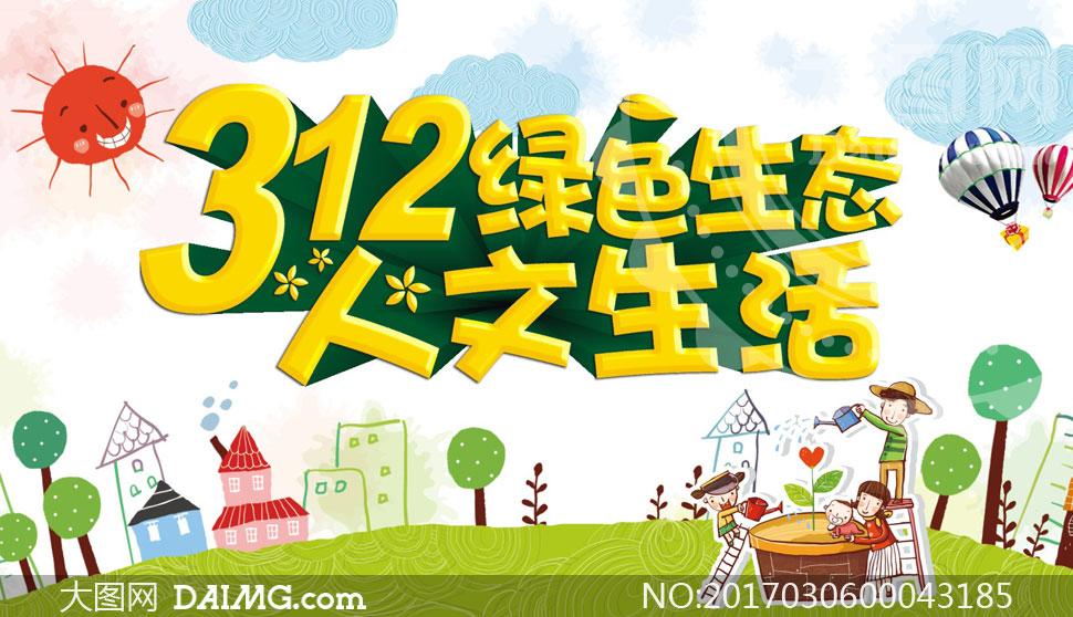 312植树节绿色生态活动海报矢量素材