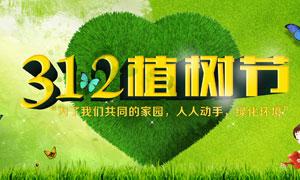 312植树节公益宣传海报矢量源文件