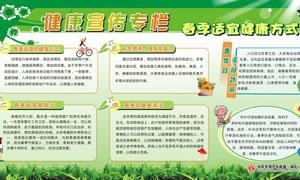 春季健康社区展板设计矢量素材