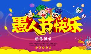 愚人节快乐活动海报设计矢量素材
