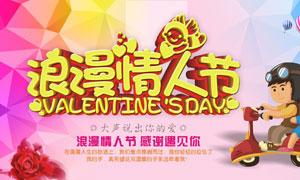 浪漫情人节宣传海报设计矢量素材