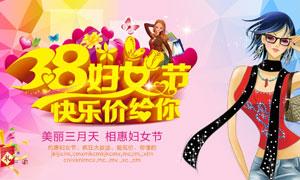 38妇女节商场促销海报矢量源文件