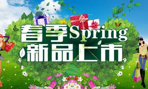 春季商品新品上市海报设计矢量素材