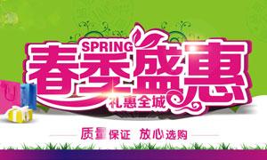 春季商场放心购海报设计矢量素材