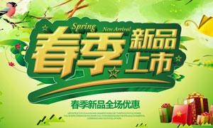 春季商场优惠促销海报设计矢量素材