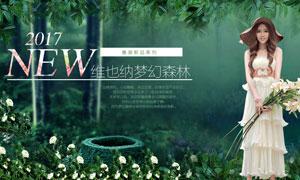 天猫春季女装促销海报设计PSD素材
