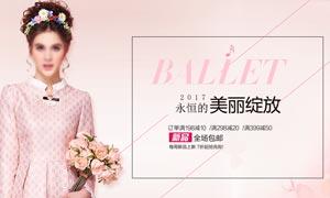 天猫女装粉色系列海报设计PSD素材