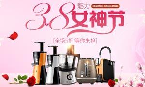 淘宝家电妇女节海报设计PSD素材
