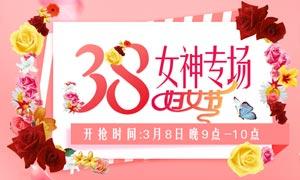 淘宝38妇女节活动海报PSD素材
