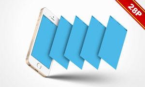 4英寸iPhoneSE手机贴图模板源文件
