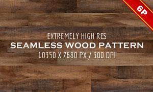 无缝拼接木纹背景图案高清图片集V2