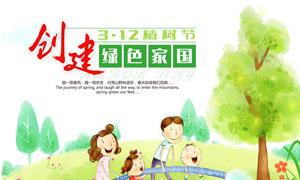 312创建绿色家园宣传海报PSD素材