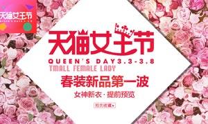 天猫女王节女装促销海报PSD素材
