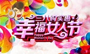 幸福女人节购物促销海报PSD素材