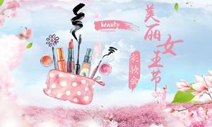 化妆品女王节活动海报PSD源文件