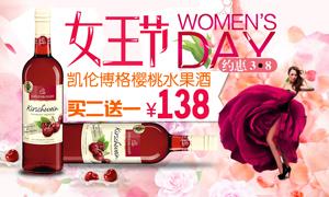 天猫红酒女王节海报设计PSD素材