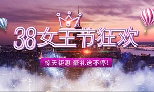 38女王節狂歡促銷海報設計PSD素材