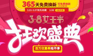 38女王节狂欢盛典海报设计PSD素材