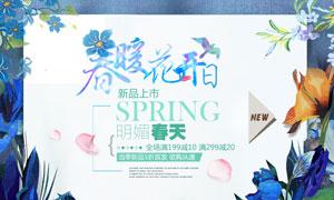 春暖花开商场促销海报设计PSD素材