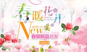 春装新品发布海报设计PSD素材