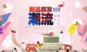 春季商场促销海报设计PSD素材