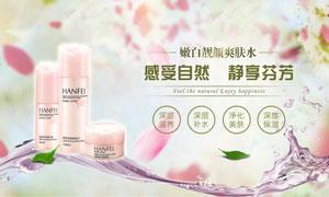 化妆品宣传广告设计PSD源文件