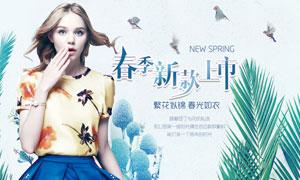 春季女装新款上市海报设计PSD素材