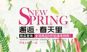 春季邂逅商场促销海报设计PSD素材