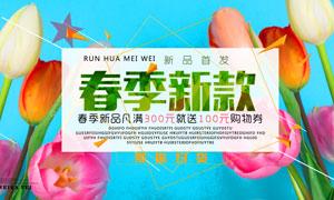 春季商品新款促销海报设计PSD素材