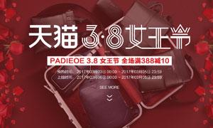 天猫女王节商场促销海报PSD素材