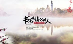 淘宝古风系列广告设计PSD源文件