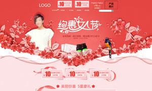 淘宝38女王节专题设计模板PSD素材