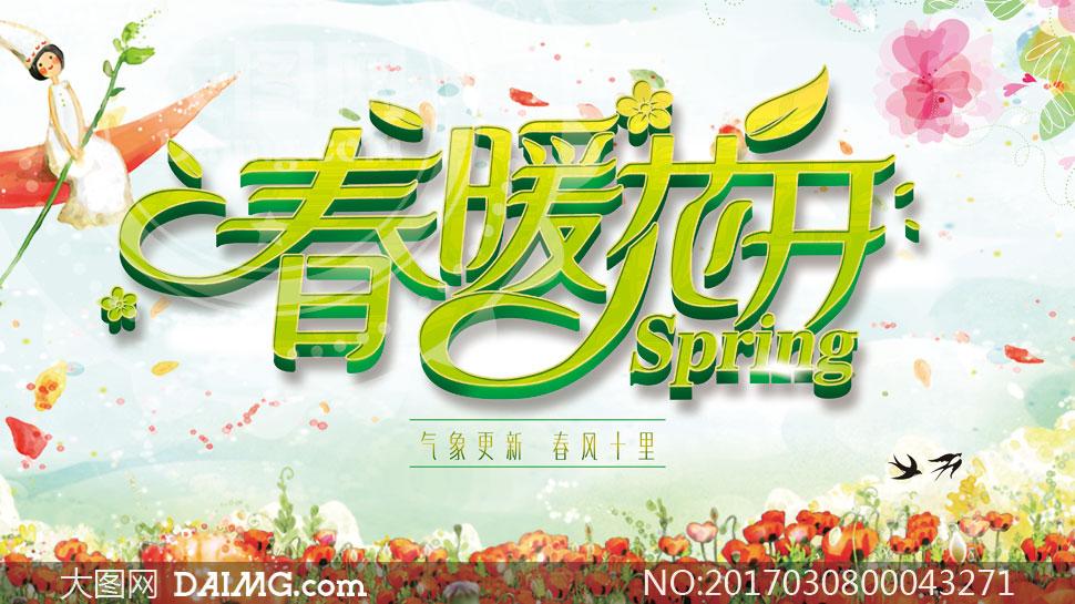 春暖花开商场活动海报设计PSD素材
