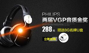 淘宝耳机全屏促销海报设计PSD素材