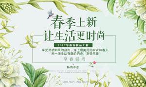 春季上新商场促销海报设计PSD素材