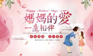母亲节温馨海报设计PSD源文件