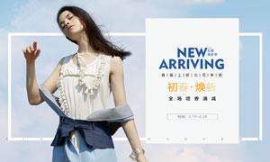 天猫春季女装促销海报设计PSD模板