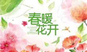 春暖花开春季广告背景设计PSD素材