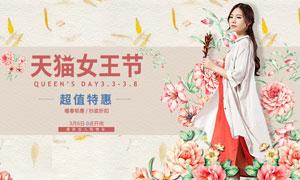 天猫女王节超值特惠女装海报PSD素材