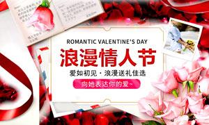 淘宝浪漫情人节活动海报PSD源文件