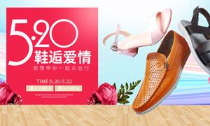 淘宝520鞋店活动海报PSD源文件