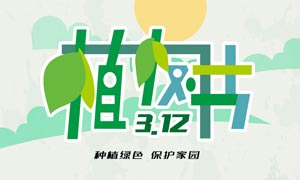 312植树节宣传海报模板PSD素材