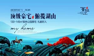 顶级豪宅地产宣传海报设计PSD素材