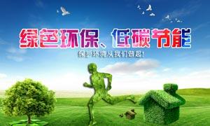 绿色出行公益宣传海报设计PSD素材