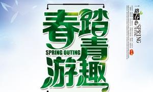 春季踏青旅游宣传海报PSD源文件