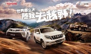 丰田SUV汽车宣传海报设计PSD素材