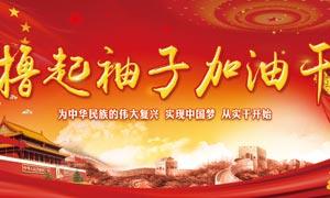 中国梦党建文化展板PSD源文件